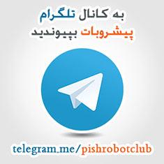 کانال تلگرام پیشروبات