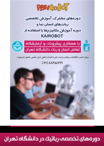آموزش رباتیک پیشرفته در دانشگاه
