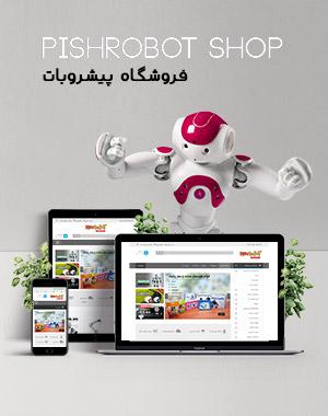 فروشگاه اینترنتی پیشروبات: فروش ربات و قطعات رباتیک