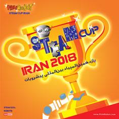 استیم کاپ ایران 2018، یازدهمین المپیاد بین المللی پیشروبات