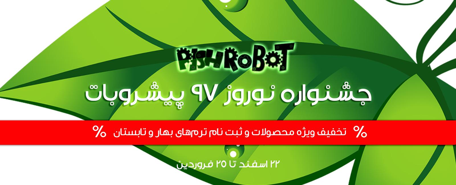 پیشروبات: محصولات رباتیک، آموزش رباتیک برای تمام سنین   مقدماتی و پیشرفته