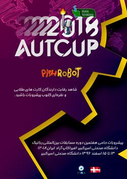 پیشروبات حامی پنجمین کتفرانس رباتیک و مکاترونیک ایکرام 2017