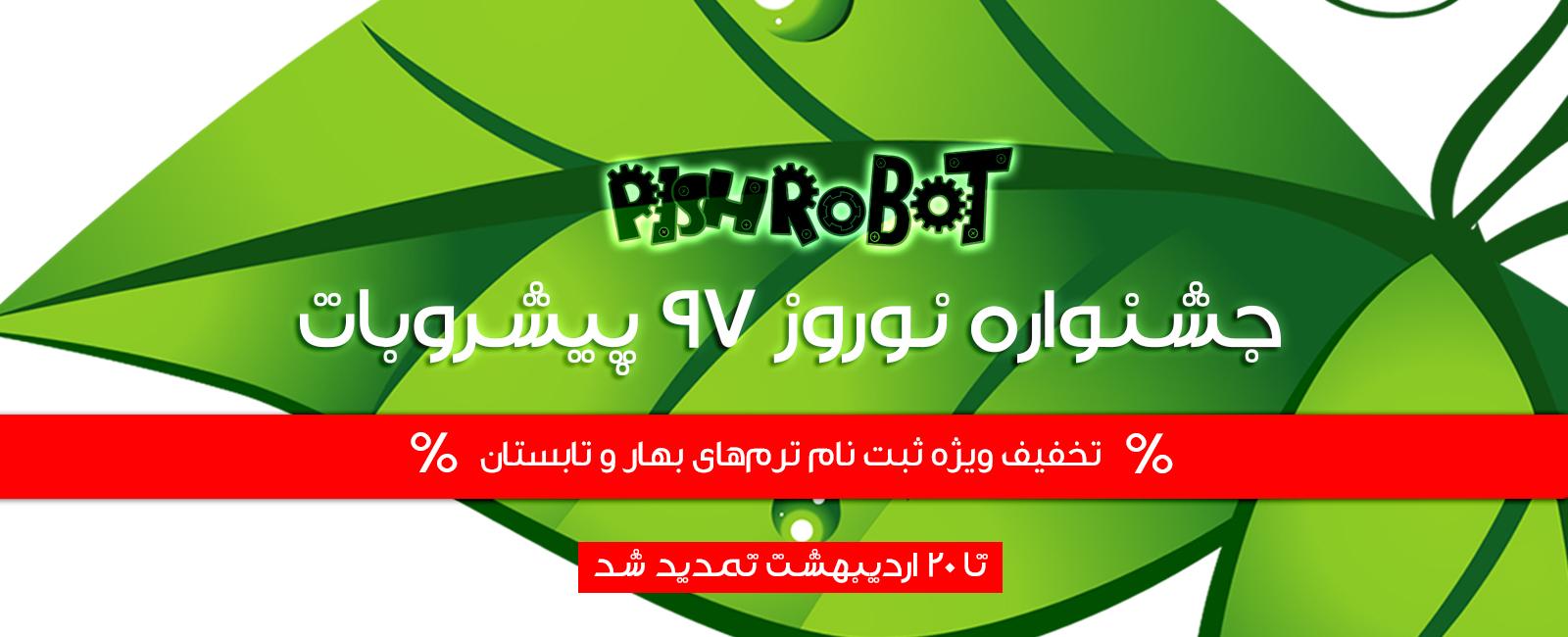 پیشروبات: محصولات رباتیک، آموزش رباتیک برای تمام سنین | مقدماتی و پیشرفته