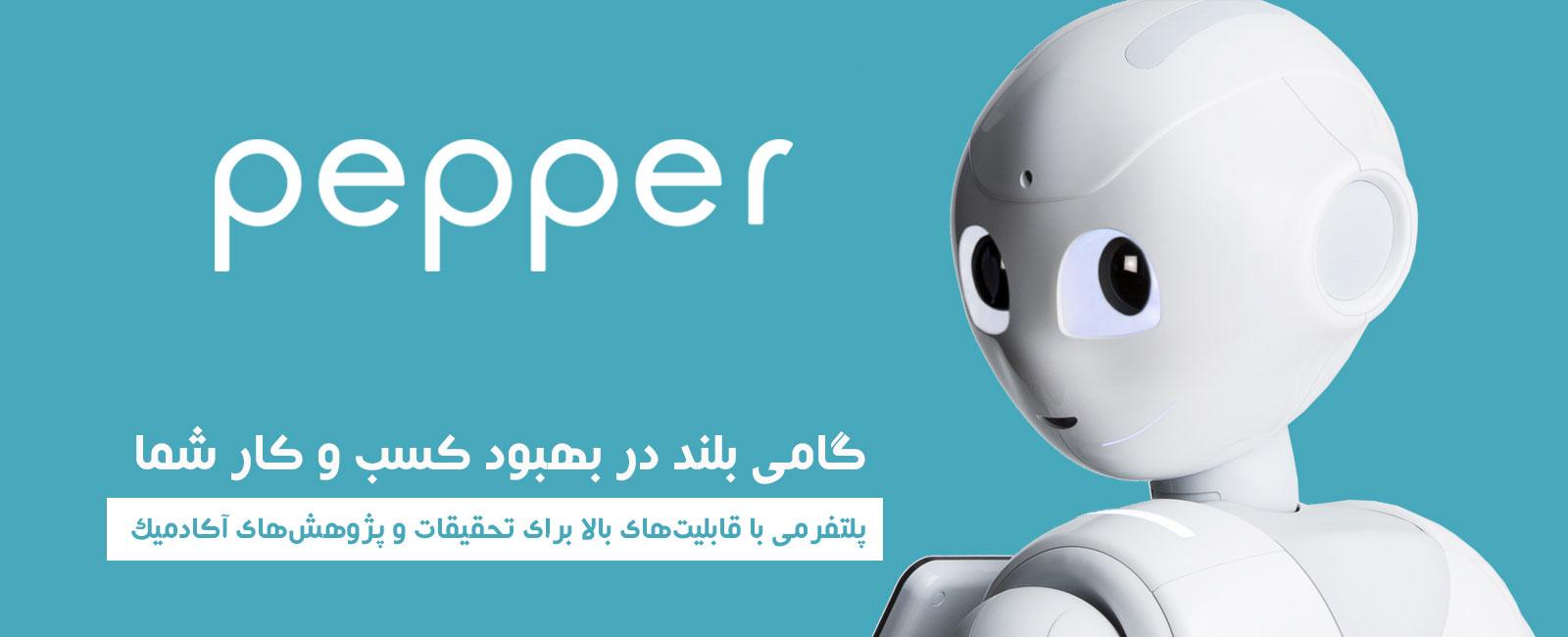 پپر یک ربات انسان نما، پیشرفته، اجتماعی و جذاب Pepper