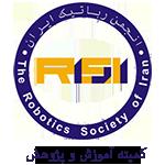 کمیته آموزش و پژوهش انجمن رباتیک ایران