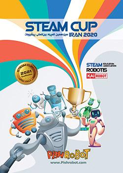 پوستر مساقات رباتیک استیم کاپ ایران 2020