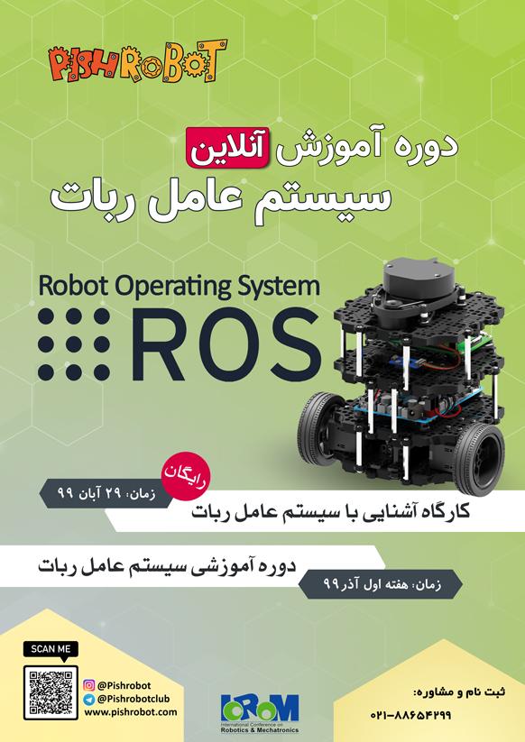 پوستر وبینار سیستم عامل ربات ها